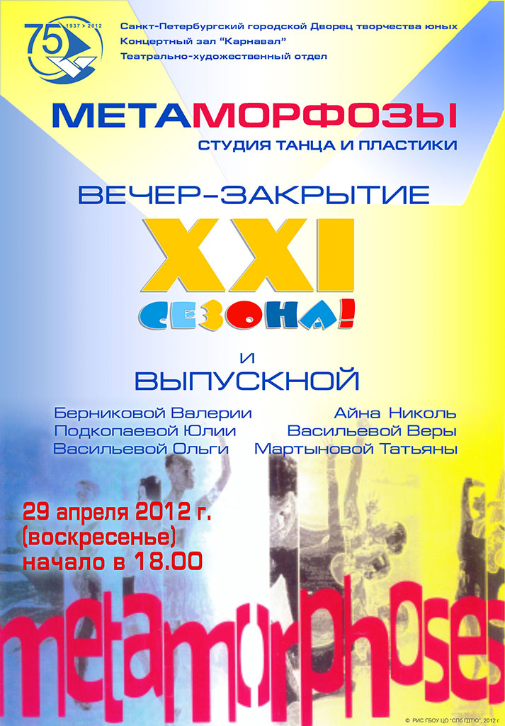 The close concert of XXI season