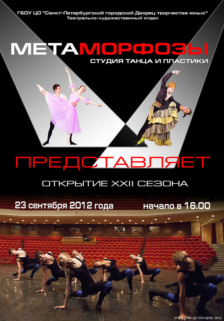 The open concert of XXII season